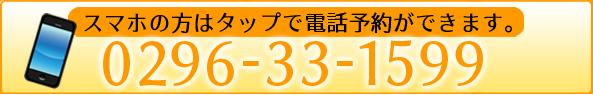 0296-33-1599